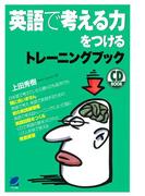 英語で考える力をつけるトレーニングブック(CDなしバージョン)
