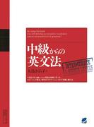 中級からの英文法(CDなしバージョン)