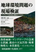 地球環境問題の現場検証(フィールドワーク): インドネシアに見る社会と環境のダイナミズム