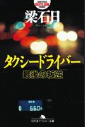 タクシードライバー 最後の叛逆(幻冬舎アウトロー文庫)