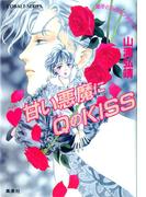 【シリーズ】ハート甘い悪魔にQ(クイーン)のKISS(コバルト文庫)