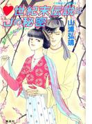 【シリーズ】ハート世紀末伝説はJ(ジャック)の秘密(コバルト文庫)