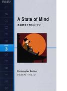 英国紳士が見たニッポン Level 3(1600‐word)