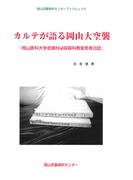 カルテが語る岡山大空襲-岡山医科大学皮膚科泌尿器科教室患者日誌-