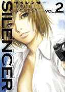 SILENCER 2(ビッグコミックス)