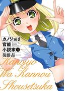 カノジョは官能小説家5巻(ヤングガンガンコミックス)