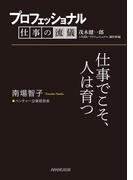 プロフェッショナル 仕事の流儀 南場智子  ベンチャー企業経営者 仕事でこそ、人は育つ(プロフェッショナル 仕事の流儀)