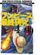 ワンピース最終研究4 立ちふさがる世界三大勢力と黒ひげ海賊団の謎(サクラ新書)