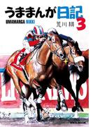 うままんが日記3(サラブレBOOK)