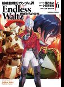 新機動戦記ガンダムW Endless Waltz 敗者たちの栄光(6)(角川コミックス・エース)