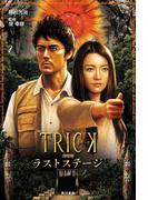 【期間限定50%OFF】TRICK劇場版 ラストステージ
