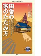 【期間限定価格】田舎の家のたたみ方(メディアファクトリー新書)