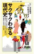 サクサクわかる現代史(メディアファクトリー新書)