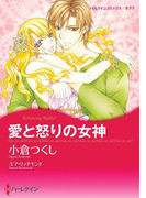 愛と怒りの女神(ハーレクインコミックス)