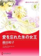 愛を忘れた氷の女王(ハーレクインコミックス)