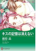 キスの記憶は消えない(ハーレクインコミックス)