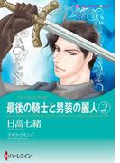 最後の騎士と男装の麗人 2(ハーレクインコミックス)
