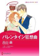 バレンタイン狂想曲(ハーレクインコミックス)