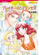 プレイボーイとプリンセス(ハーレクインコミックス)