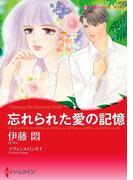 忘れられた愛の記憶(ハーレクインコミックス)