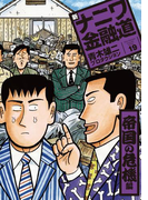 新ナニワ金融道19巻 帝国の危機編(SPA! comics)