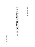 和刻本辞書字典集成2