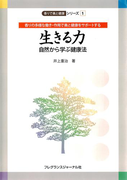 生きる力-自然から学ぶ健康法 : 香りの多様な働き・作用で美と健康をサポートする
