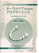 オーラルケアのためのアロマサイエンス : 口腔内の健康に活かされる香り