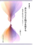 香り分子で生物学を旅する : 嗅覚と科学のファンタジー(香り選書)