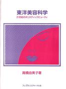東洋美容科学 : 21世紀のホリスティックビューティ