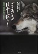 オオカミが日本を救う! 生態系での役割と復活の必要性
