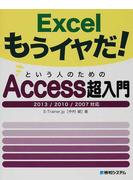 Excelもうイヤだ!という人のためのAccess超入門