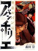 怪盗ルパン伝 アバンチュリエ2(ヒーローズコミックス)(ヒーローズコミックス)