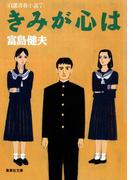 きみが心は 自選青春小説7(集英社文庫)