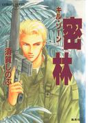 キル・ゾーン4 密林(コバルト文庫)