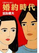 婚約時代 自選青春小説4(集英社文庫)