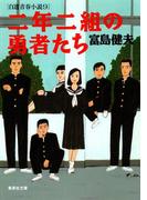 二年二組の勇者たち 自選青春小説9(集英社文庫)
