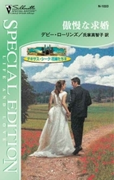 傲慢な求婚(シルエット・スペシャル・エディション)