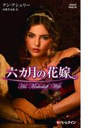 六カ月の花嫁(ハーレクイン・ヒストリカル・スペシャル)