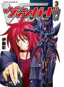 カードファイト!! ヴァンガード(3)(カドカワデジタルコミックス)