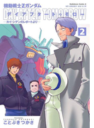 機動戦士Zガンダム デイアフタートゥモロー -カイ・シデンのレポートより-(2)(角川コミックス・エース)