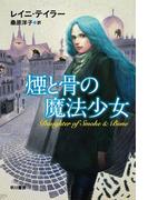 煙と骨の魔法少女(ハヤカワ文庫 FT)