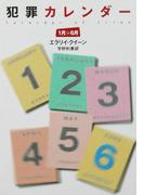 犯罪カレンダー(1~6月)