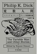 変数人間(ハヤカワ文庫 SF)