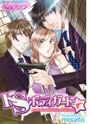 ドSボディガード☆一つ屋根の下にイケメン3人女1人(1)(乙女チック)