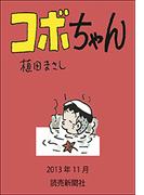 コボちゃん 2013年11月(読売ebooks)