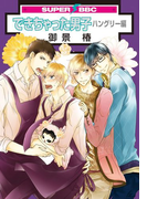 できちゃった男子 ハングリー編(13)(スーパービーボーイコミックス)