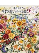 小倉ゆき子のリボン刺しゅうの基礎BOOK ステッチの刺し方と素敵な図案&作品集