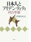 日本人とアイデンティティ 心理療法家の眼