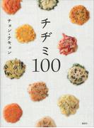 チヂミ100(講談社のお料理BOOK)